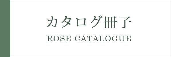 カタログ冊子