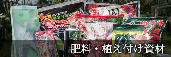 肥料・植え付け資材