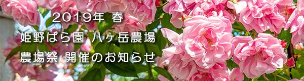 2019年春 – 農場祭 開催のお知らせ