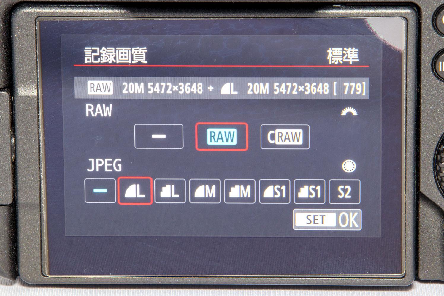 RAWとJPEGの記録設定