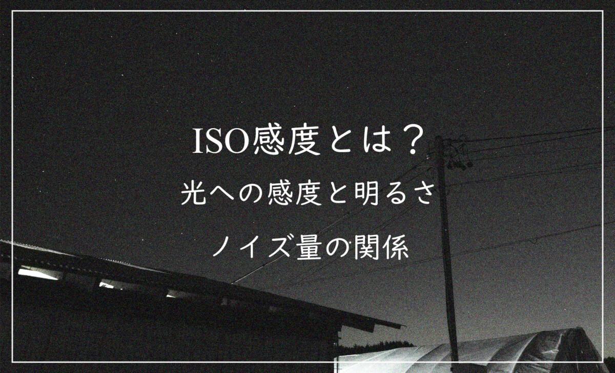 ISO感度とは - 光への感度と明るさ、ノイズ量の関係